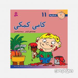 Books Entesharat Ghadyani 4551