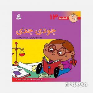 Books Entesharat Ghadyani 4575