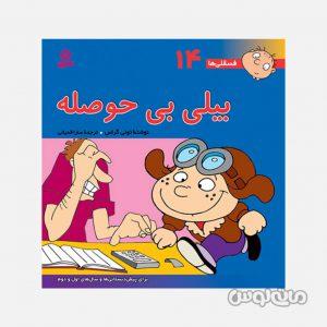 Books Entesharat Ghadyani 4582