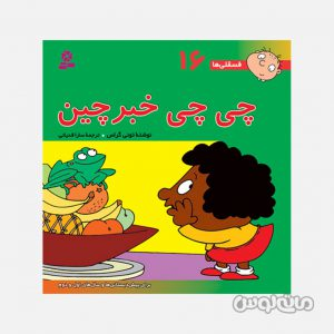 Books Entesharat Ghadyani 4605