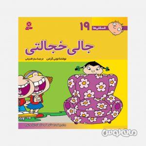 Books Entesharat Ghadyani 4636