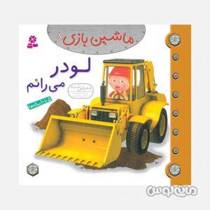 Books Entesharat Ghadyani 4691