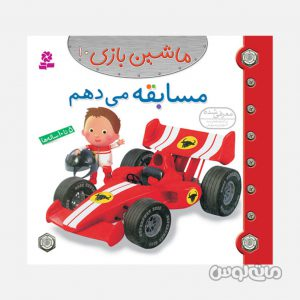 Books Entesharat Ghadyani 4714