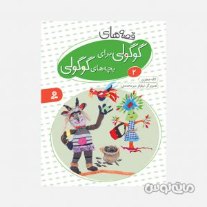 Books Entesharat Ghadyani 4851