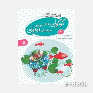 Books Entesharat Ghadyani 4868