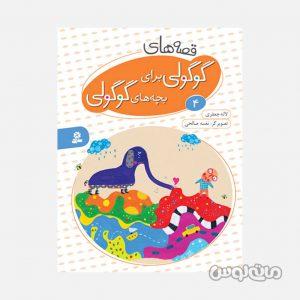 Books Entesharat Ghadyani 4875