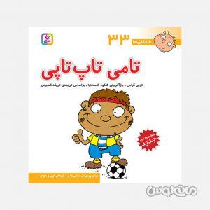 Books Entesharat Ghadyani 4886