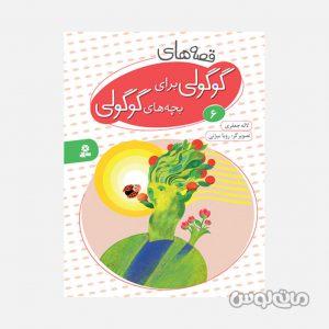 Books Entesharat Ghadyani 4899