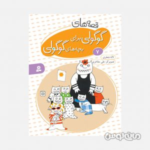 Books Entesharat Ghadyani 4905