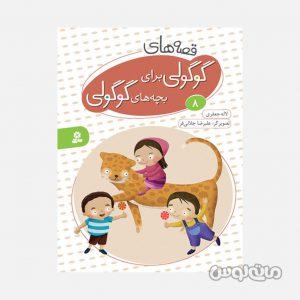 Books Entesharat Ghadyani 4912