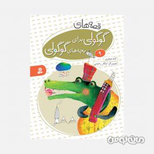Books Entesharat Ghadyani 4929