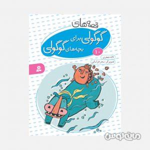 Books Entesharat Ghadyani 4936