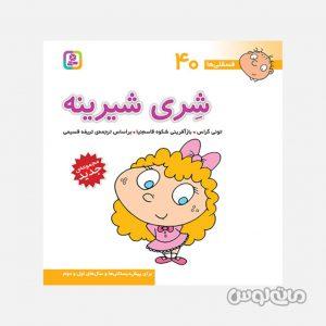 Books Entesharat Ghadyani 4954