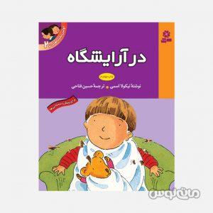 Books Entesharat Ghadyani 5244