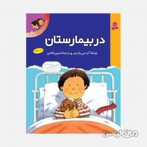 Books Entesharat Ghadyani 5305