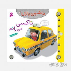 Books Entesharat Ghadyani 5308