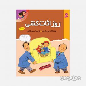 Books Entesharat Ghadyani 5312
