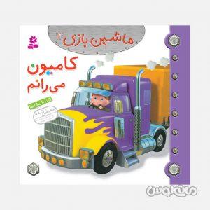 Books Entesharat Ghadyani 5315