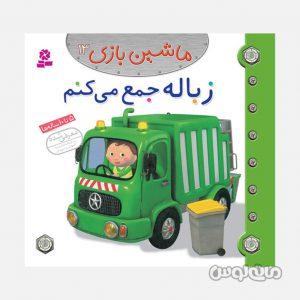 Books Entesharat Ghadyani 5322