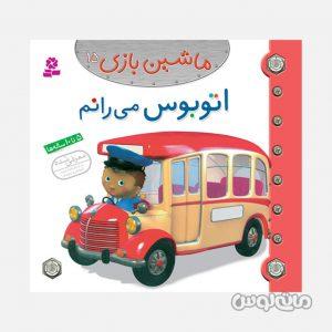 Books Entesharat Ghadyani 5346