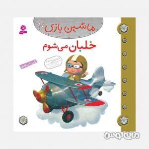 Books Entesharat Ghadyani 5360
