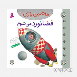 Books Entesharat Ghadyani 5377