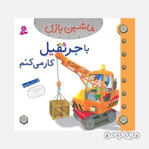 Books Entesharat Ghadyani 5384