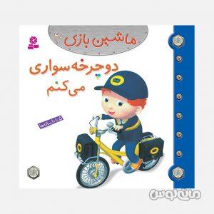 Books Entesharat Ghadyani 5391