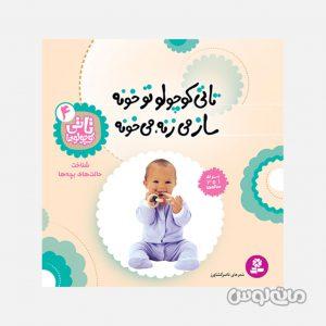 Books Entesharat Ghadyani 6494