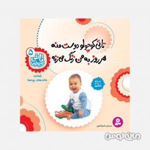Books Entesharat Ghadyani 6623