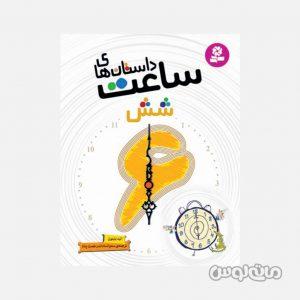 Books Entesharat Ghadyani 6749