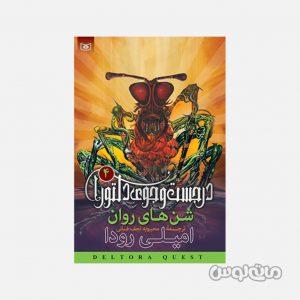 Books Entesharat Ghadyani 6791