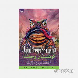 Books Entesharat Ghadyani 6807