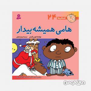 Books Entesharat Ghadyani 7323