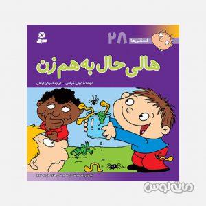 Books Entesharat Ghadyani 7361
