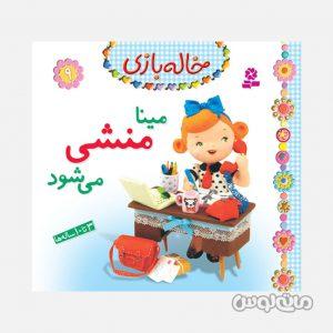 Books Entesharat Ghadyani 7395