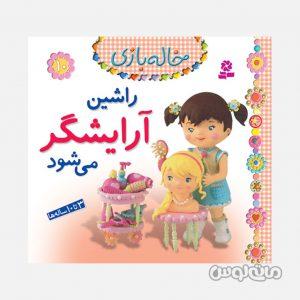 Books Entesharat Ghadyani 7401