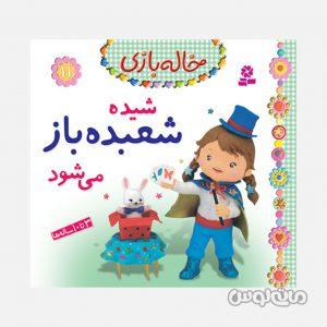 Books Entesharat Ghadyani 7418