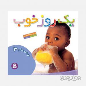 Books Entesharat Ghadyani 7576