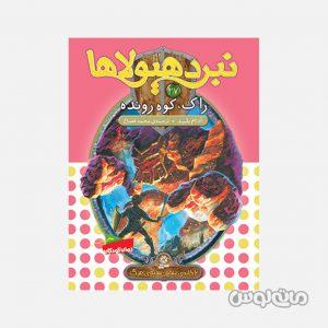 Books Entesharat Ghadyani 7883