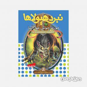 Books Entesharat Ghadyani 9818