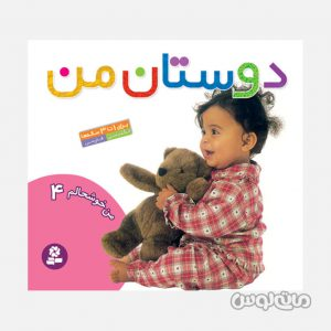 Books Entesharat Ghadyani 9990