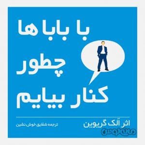 Books & CDs Shahre Ghalam 0131