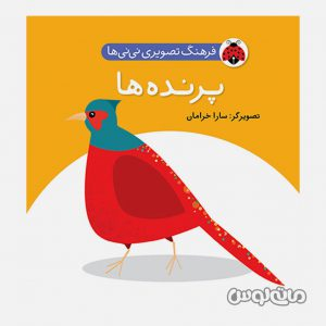 Books & CDs Shahre Ghalam 0432