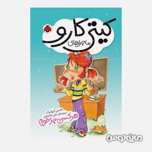 Books & CDs Shahre Ghalam 0890