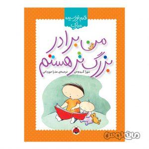 Books & CDs Shahre Ghalam 1989