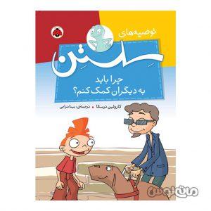 Books & CDs Shahre Ghalam 2146