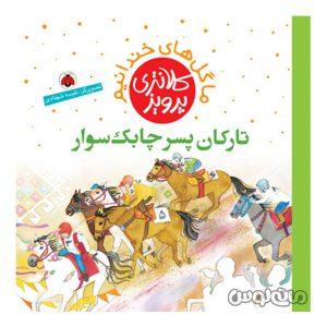 Books & CDs Shahre Ghalam 3020