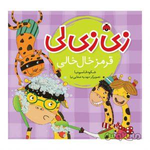 Books & CDs Shahre Ghalam 3105