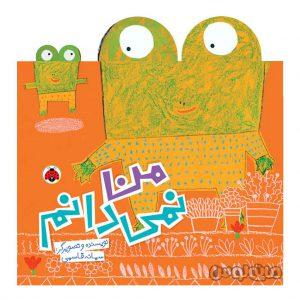 Books & CDs Shahre Ghalam 4256